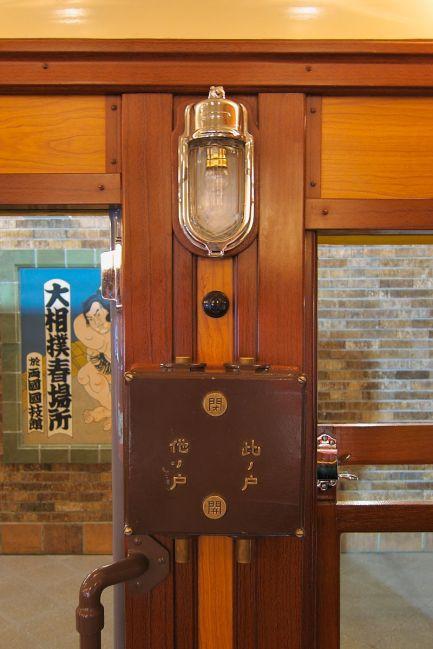TRT-1001-Door-Operation-Switch