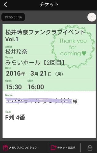 Screenshot_2016-03-28-17-55-51